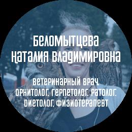 О докторе: Беломытцева Наталия Владимировна. Ветеринарный врач, терапевт, хирург, специалист по экзотическим животным.