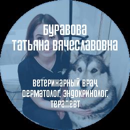 О докторе: Буравова Татьяна Вячеславовна. Ассистент ветеринарного врача. В настоящее время является студенткой 5 курса факультета ветеринарной медицины СПбГАВМ.