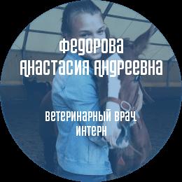 О докторе: Федорова Анастасия Андреевна. Ветеринарный врач, интерн. В настоящий момент является студенткой 5 курса СПбГАВМ.
