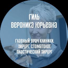 О докторе: Гиль Вероника Юрьевна
