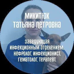О докторе: Микитюк Татьяна Петровна. Заведующая инфекционным отделением. Ветеринарный врач, нефролог, инфекционист, гематолог и терапевт.