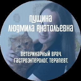 О докторе: Пущина Людмила Анатольевна. Ветеринарный врач. Профессиональные интересы: терапия, абдоминальная хирургия.