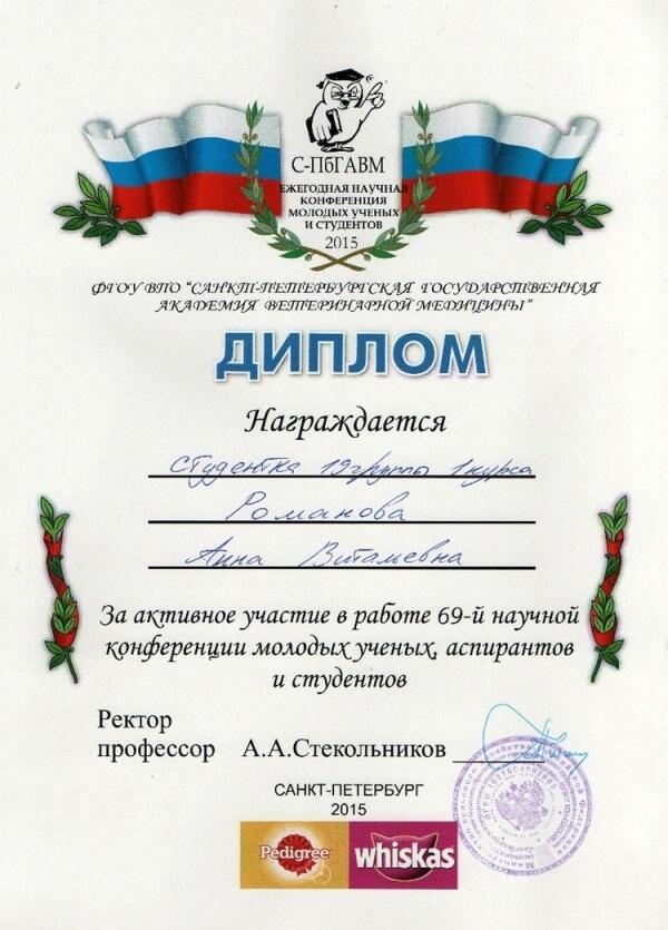 Диплом Романовой Анны Витальевны за активное участие в работе 69-й научной конференции молодых ученых, аспирантов и студентов.