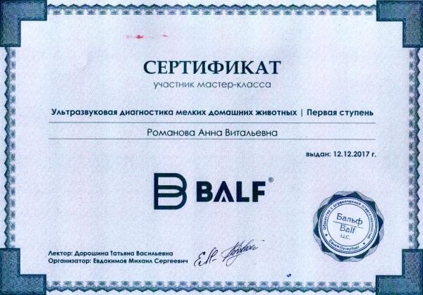 Сертификат участника мастер-класса BALF по ультразвуковой диагностике мелких домашних животных (первая ступень).