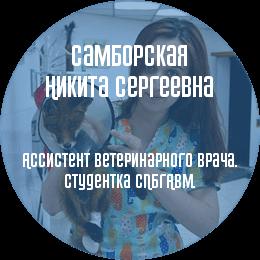 О докторе: Самборская Никита Сергеевна. Ассистент ветеринарного врача. Студентка СПбГАВМ.