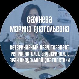 О докторе: Сажнева Марина Анатольевна. Ветеринарный врач, терапевт, репродуктолог, эндокринолог, врач визуальной диагностики.