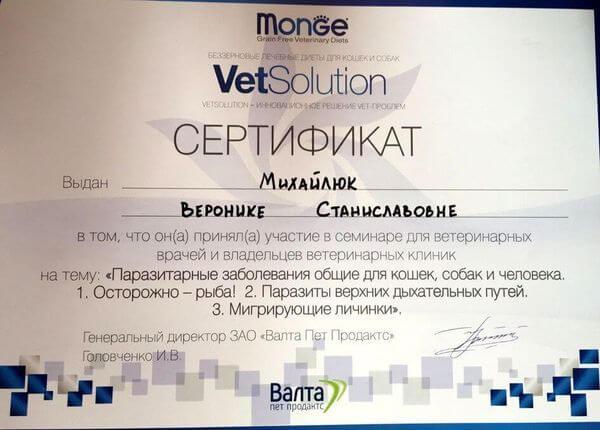 Сертификат Monge по паразитологии выдан Михайлюк Веронике Станиславовне.