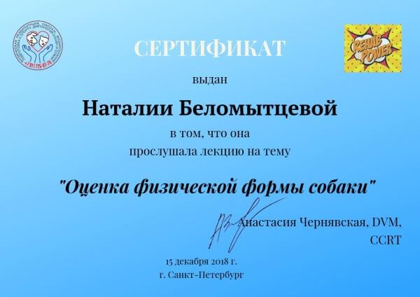 Сертификат выдан Наталии Беломытцевой в том, что она прослушала лекцию Анастасии Чернявской на тему «Оценка физической формы собаки».