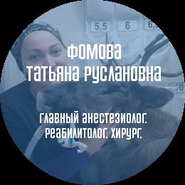О докторе: Фомова Татьяна Руслановна. Ветеринарный врач. Главный анестезиолог, реабилитолог, хирург.