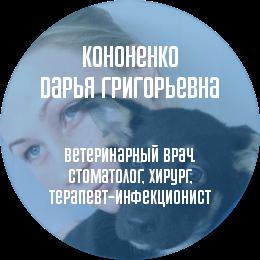 О докторе: Кононенко Дарья Григорьевна. Ветеринарный врач, стоматолог, хирург, терапевт-инфекционист.